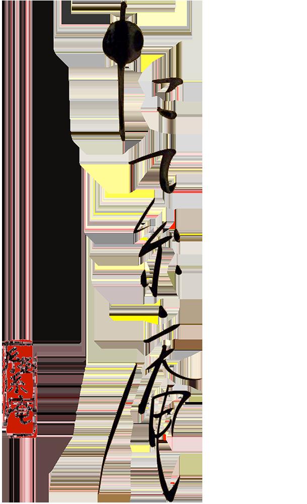 京都西陣 たて糸庵
